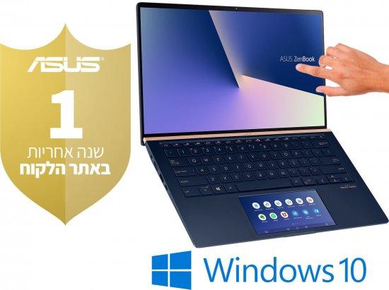 מחשב נייד עם מסך מגע1